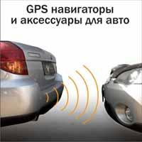 GPS навигаторы и аксессуары для авто