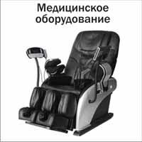 Массажные кресла и кушетки