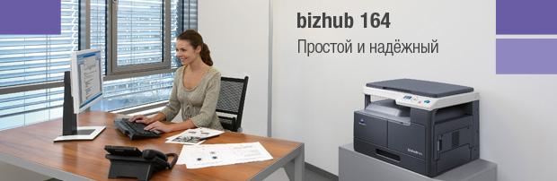 bizhub_164