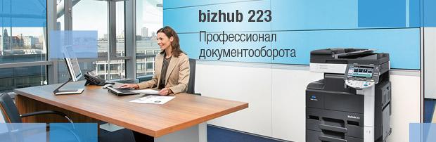 bizhub_223