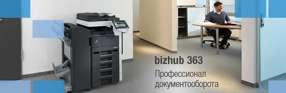 bizhub_363