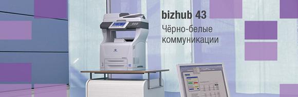 bizhub_43